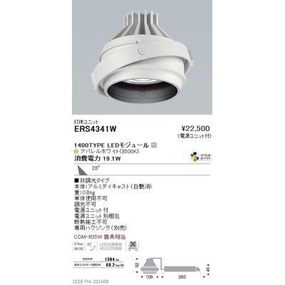 【代引手数料無料】遠藤照明 LEDZ MOVING GYRO SYSTEM ムービングジャイロシステム ERS4341W