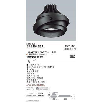 【代引手数料無料】遠藤照明 LEDZ MOVING GYRO SYSTEM ムービングジャイロシステム ERS3948BA