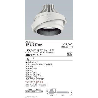 【代引手数料無料】遠藤照明 LEDZ MOVING GYRO SYSTEM ムービングジャイロシステム ERS3947WA