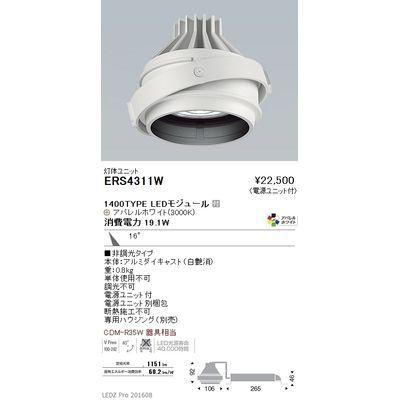 【代引手数料無料】遠藤照明 LEDZ MOVING GYRO SYSTEM ムービングジャイロシステム ERS4311W