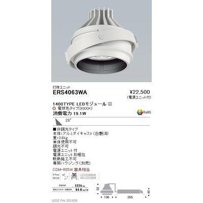 【代引手数料無料】遠藤照明 LEDZ MOVING GYRO SYSTEM ムービングジャイロシステム ERS4063WA
