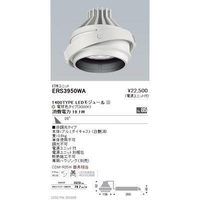 【代引手数料無料】遠藤照明 LEDZ MOVING GYRO SYSTEM ムービングジャイロシステム ERS3950WA
