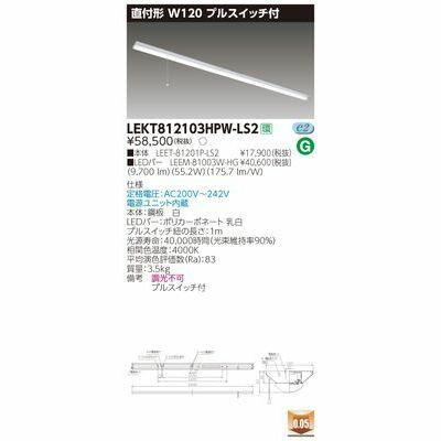 【代引手数料無料】東芝 TENQOO直付110形W120P付 LEKT812103HPW-LS2