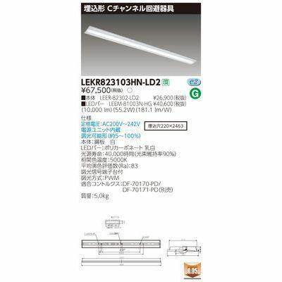 【代引手数料無料】東芝 TENQOO埋込110形Cチャン調光 LEKR823103HN-LD2