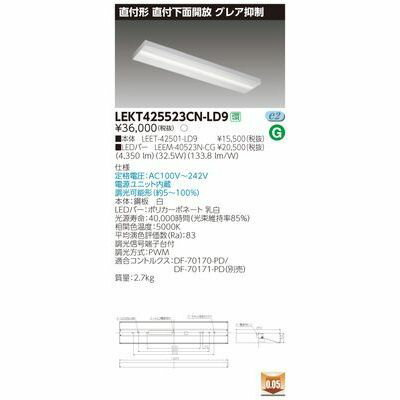 【代引手数料無料】東芝 TENQOO直付40形箱形グレア LEKT425523CN-LD9