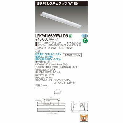 【代引手数料無料】東芝 TENQOO埋込40形システム調光 LEKR416693W-LD9