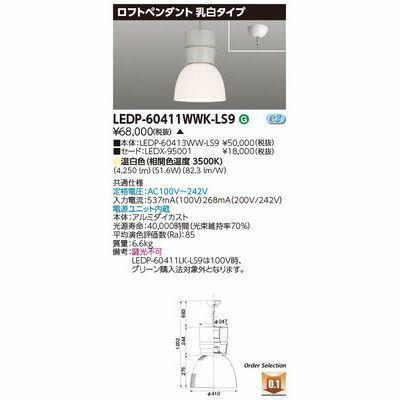 【代引手数料無料】東芝 ロフトペンダント6000乳白 LEDP-60411WWK-LS9