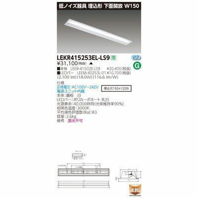 【代引手数料無料】東芝 TENQOO埋込W150低ノイズ LEKR415253EL-LS9