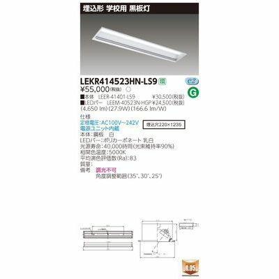 【代引手数料無料】東芝 TENQOO埋込40形黒板灯 LEKR414523HN-LS9
