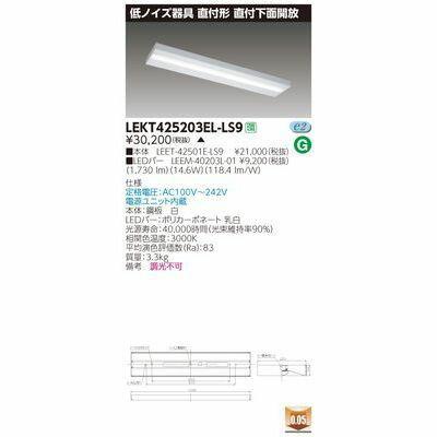 【代引手数料無料】東芝 TENQOO直付40形箱形低ノイズ LEKT425203EL-LS9