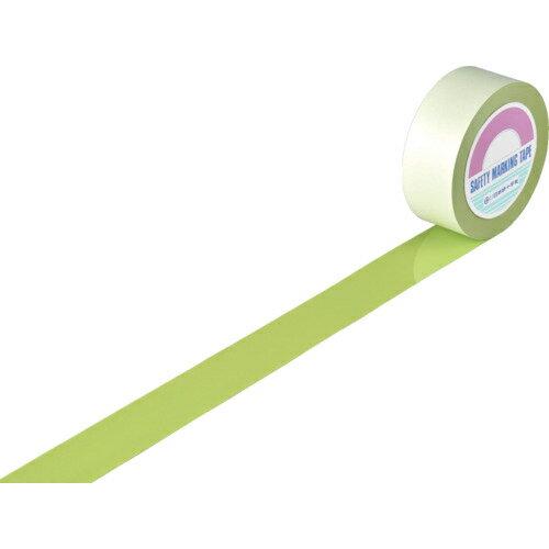 日本緑十字社 緑十字 ガードテープ(ラインテープ) 若草色 50mm幅×100m 屋内用 148066