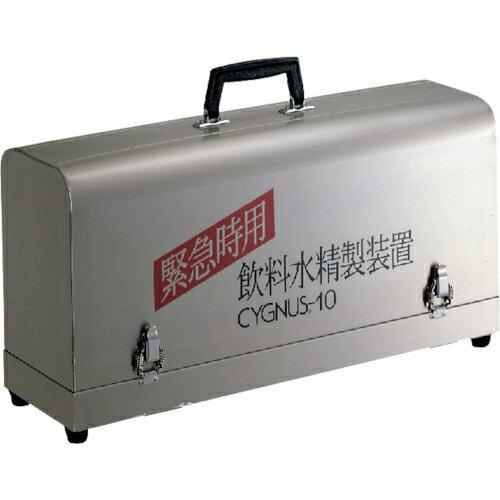 【カード決済OK】アイオン AION 緊急時用飲料水精製装置シグナス10 CYGNUS10