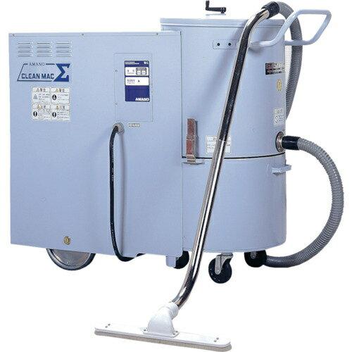 【カード決済OK】アマノ アマノ 業務用掃除機 クリーンマックシグマ V5SIGMA60HZ