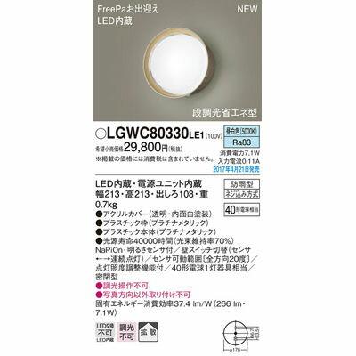 パナソニック エクステリアライト LGWC80330LE1
