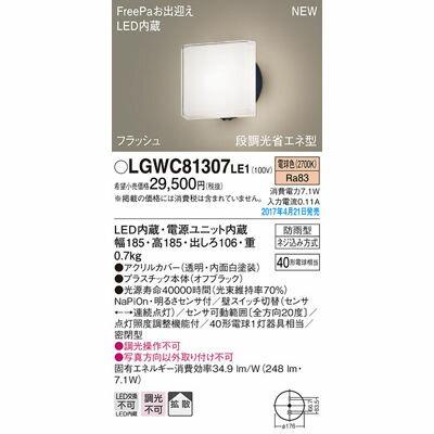 パナソニック エクステリアライト LGWC81307LE1