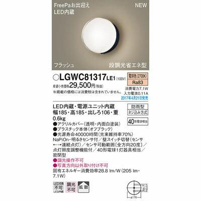 パナソニック エクステリアライト LGWC81317LE1