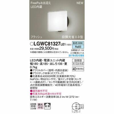 パナソニック エクステリアライト LGWC81327LE1