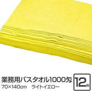 その他 業務用バスタオル 1000匁 70×140cm ライトイエロー【12枚セット】 ds-1343668