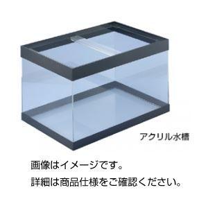 その他 アクリル水槽90×45×45cm ds-1591388
