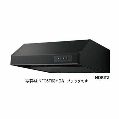【代引手数料無料】ノーリツ(NORITZ) レンジフード平型(シロッコファン)60cmタイプブラック NFG6F03MBA