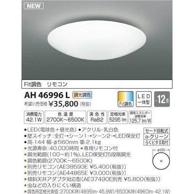 コイズミ LEDシーリング AH46996L