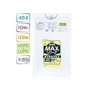 その他 業務用MAX45L 10枚入02HD+LD半透明 S43 【(60袋×5ケース)合計300袋セット】 38-278 ds-1722253