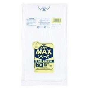 その他 業務用MAX70L 10枚入025HD+LD半透明 S73 【(40袋×5ケース)200袋セット】 38-300 ds-1722267
