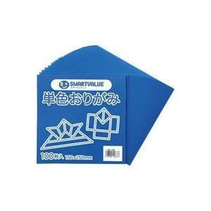 その他 (業務用200セット) ジョインテックス 単色おりがみ青 100枚 B260J-21 ds-1735605