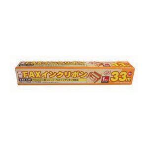 その他 (まとめ)ミヨシ MCO 汎用FAXインクリボン FXS33PB-1【×10セット】 ds-1756268