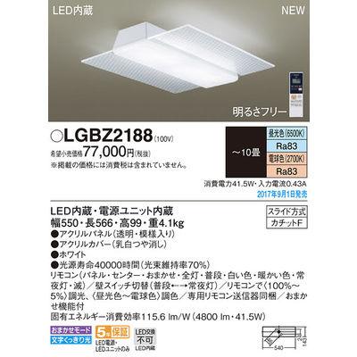 【代引手数料無料】パナソニック シーリングライト LGBZ2188