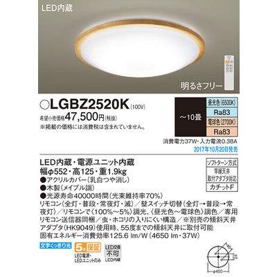 日本限定 【代引手数料無料】パナソニック シーリングライト LGBZ2520K