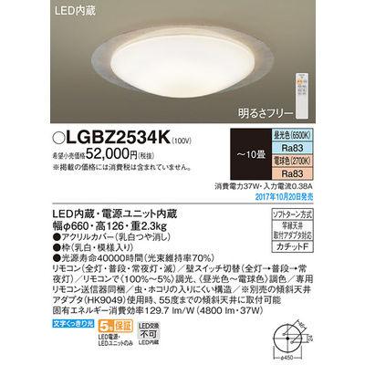 【代引手数料無料】パナソニック シーリングライト LGBZ2534K