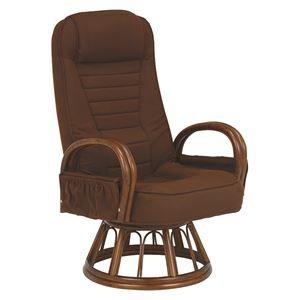 その他 ギア付き回転座椅子/リクライニングチェア 【座面高37cm】 籐使用 肘付き ブラウン 【代引不可】 ds-1831899