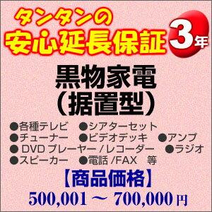 【代引手数料無料】その他 3年間延長保証 黒物家電(据置型) 500001~700000円 H3-KS-139357