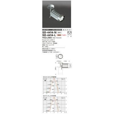山田照明 LEDスポットライト SD-4414-L
