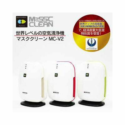 【代引手数料無料】その他 空気消臭殺菌装置 マスククリーン 8畳用 ベージュ MC-V2-C