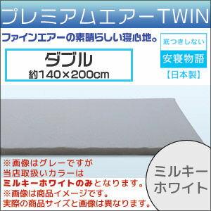 【代引手数料無料】ファインエアー(FineAir) ファインエアーシリーズ プレミアムエアーTWIN ダブル(約140×200cm)ミルキーホワイト Lid161