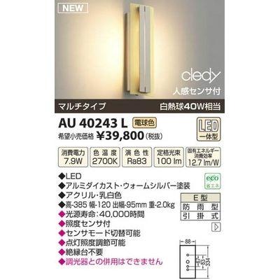 コイズミ LED防雨型ブラケット AU40243L