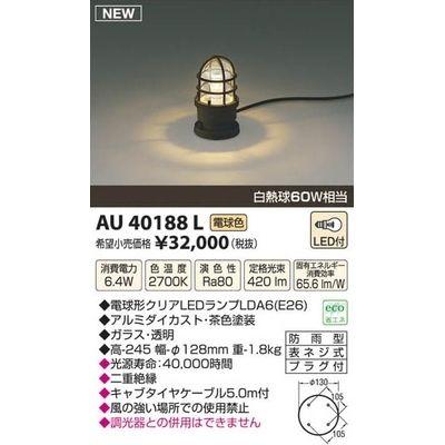 コイズミ LEDガーデンライト AU40188L
