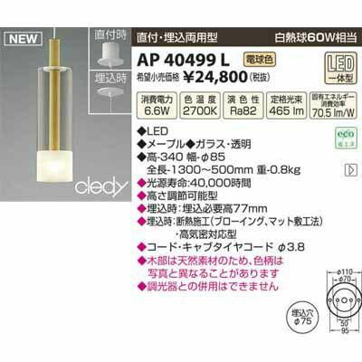 コイズミ LEDペンダント AP40499L