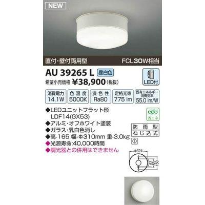 コイズミ LED階段通路誘導灯 AU39265L