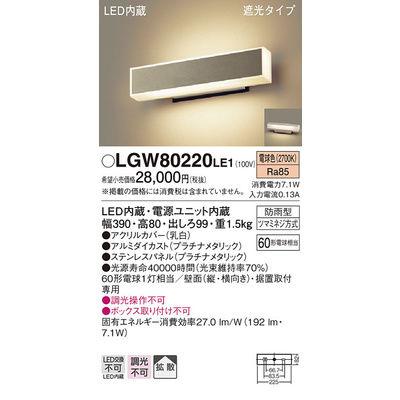 パナソニック エクステリアライト LGW80220LE1【納期目安:1ヶ月】