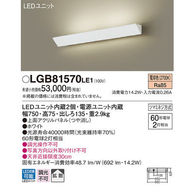 【代引手数料無料】パナソニック ブラケット LGB81570LE1