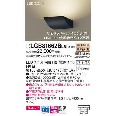 パナソニック ブラケット LGB81662BLB1