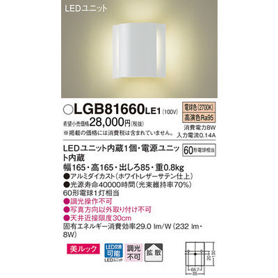 パナソニック ブラケット LGB81660LE1