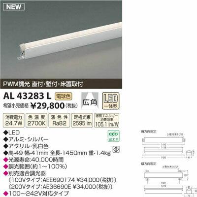 コイズミ LED間接照明器具 AL43283L