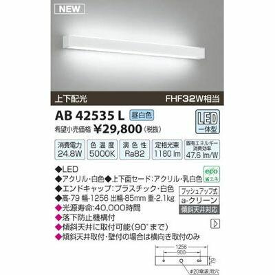コイズミ LEDブラケット AB42535L
