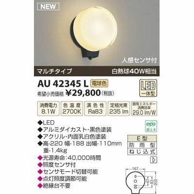 コイズミ LED防雨ブラケット AU42345L
