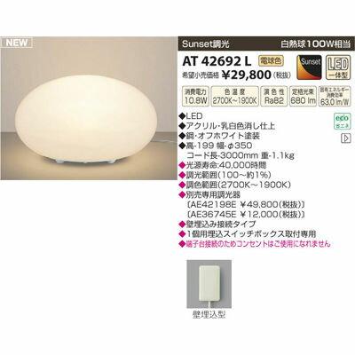 コイズミ LEDスタンド AT42692L
