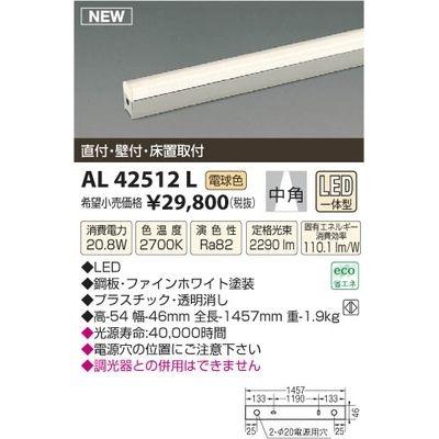 コイズミ LED間接照明器具 AL42512L